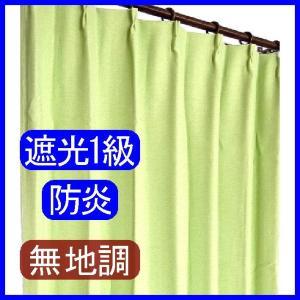 カーテン 幅110〜150cm×丈105〜150cm 遮光1...