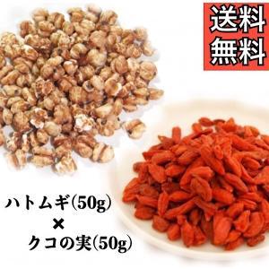 ≪セット商品≫食べるハトムギ(50g)&クコの実(50g)/はとむぎ/ハトムギ/ヨクイニン/クコシ/...