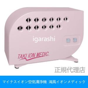 マイナスイオン 空気清浄機 滝風イオンメディック ピンク 限定カラー 数量限定 正規品|kanpoigarasi