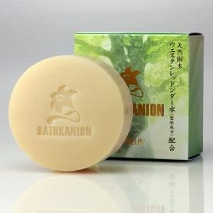 バスカニオン|kanpouinai