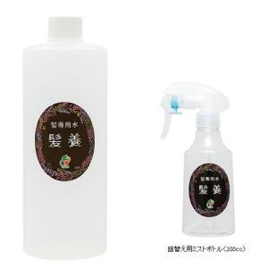 髪養セット(スプレー容器付き)|kanpouinai