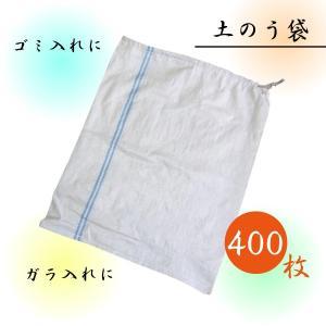 土のう袋 土嚢袋 白色 ひも付 400枚 ( 50枚 × 8袋 )  サイズ480 x 620 mm 清掃 廃材処理 工事 建築 現場 ごみ入れ|kanryu