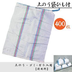 土のう袋 土嚢袋 ストライプ ひも付 400枚 ( 50枚 × 8袋 ) サイズ480 x 620 mm 清掃 廃材処理 工事 建築 現場 ごみ入れ kanryu