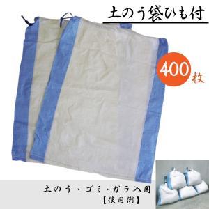 土のう袋 土嚢袋 スーパーブルーライン  ひも付 400枚 ( 50枚 × 8袋 ) サイズ480 x 620 mm 清掃 廃材処理 工事 建築 現場 ごみ入れ kanryu
