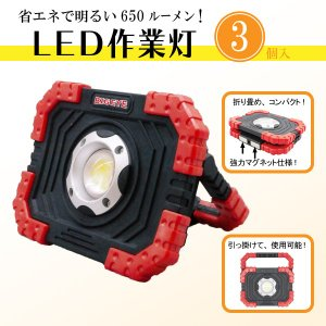 LED作業灯 マグネット付 3個セット 照明 器具 超高輝度 650LM COB LED 10W ワーク ライト 薄型コンパクト 作業用 作業灯 工事用 防滴 kanryu