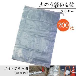 土のう袋 土嚢袋 クリスタル クリヤー ひも付 200枚 ( 25枚 × 8袋 ) サイズ600 x 900 mm 清掃 廃材処理 工事 建築 現場 ごみ入れ kanryu
