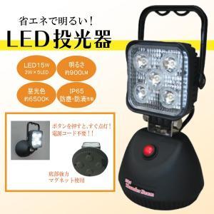 LED投光器 充電式 照明 器具 ランプ 作業用 LED ライト マグネット 投光器 工事用 15W 照射 コードレス 防塵 防滴 kanryu