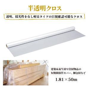 半透明クロス シート PE 採光性 建築 建設 壁面 床面 養生 橋梁 工事 ロール サイズ 1.81 × 50m 間仕切り カバー 対策 DIY|kanryu