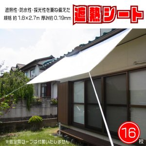 遮熱 シート カバー ロール ホワイト 万能 防水性 採光性 耐候年数 3年 養生等多目的シート サイズ 1.8×2.7m 16枚SET 国産 日本製 kanryu