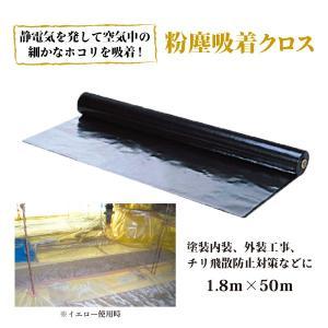 粉塵吸着クロス シート 飛散防止 建築 養生 ホコリ チリ サイズ 1.8 × 50m リフォーム カバー 黒 フローリング PE DIY 安全衛生|kanryu