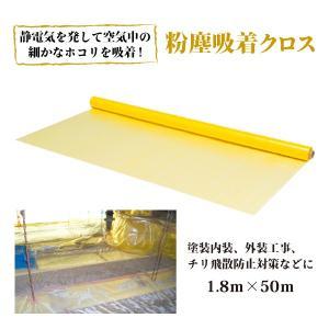 粉塵吸着クロス シート 飛散防止 建築 養生 ホコリ チリ サイズ 1.8 × 50m リフォーム カバー 黄 フローリング PE DIY 安全衛生|kanryu