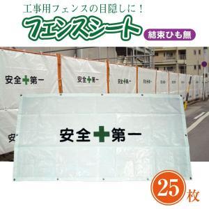 工事用フェンスシート ひも無し 安全第一 文字入り フェンス 目隠し サイズ  ( 0.9×1.7m ) 25枚セット kanryu
