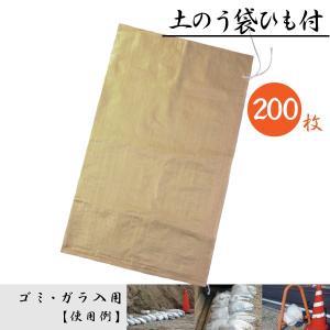土のう袋 土嚢袋 茶色 厚手 ひも付 200枚 ( 25枚 × 8袋 ) サイズ600 x 1000 mm kanryu