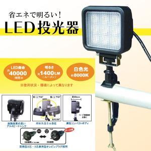 LED投光器 屋外防雨型 照明 器具 ランプ 作業用 LED ライト 高輝度  投光器 工事用 5m コード付 ワイド 20W 照射 C型 クランプ|kanryu