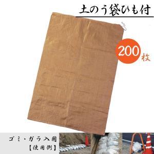 土のう袋 土嚢袋 茶色 厚手 ひも付 200枚 ( 25枚 × 8袋 ) サイズ600 x 900 mm|kanryu