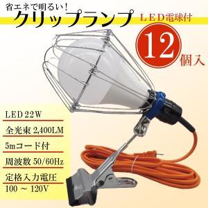 LED電球付 クリップランプ 照明 器具 ランプ 作業灯 LED ライト クリップ 式 投光器 5mコード付 ワイド 22W 照射 12個セット|kanryu