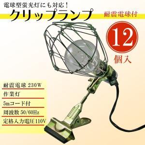耐震電球付 クリップランプ  大型枠 照明 器具 ランプ 作業灯 電球 蛍光灯 ライト クリップ 式 投光器 5mコード付 230W 照射 12個セット kanryu