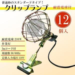 耐震電球付 クリップランプ  普通枠 照明 器具 ランプ 作業灯 電球 蛍光灯 ライト クリップ 式 投光器 5mコード付 230W 照射 12個セット kanryu
