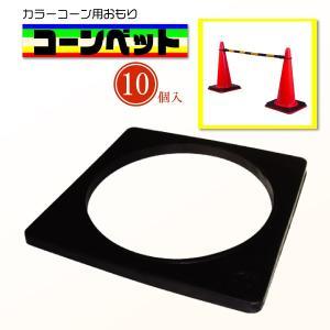 コーンベット 重り ウエイト  重さ 2kg 10個 セット ゴム 樹脂製 黒 カラーコーン 三角コーン スコッチ  現場 作業 工事|kanryu