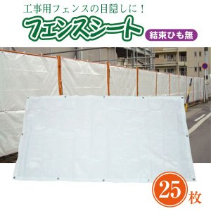 工事用フェンスシート ひも無し 白 無地 フェンス 目隠し サイズ  ( 0.9×1.7m ) 25枚セット kanryu