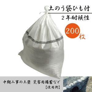 土のう袋 土嚢袋 スーパーUV土のう 紫外線劣化防止 国産 中期土木工事、河川工事の土塁 災害用備蓄など ひも付 200枚 サイズ480 x 620 mm kanryu