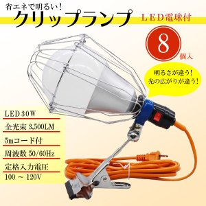 LED電球付 クリップランプ 照明 器具 ランプ 作業灯 LED ライト クリップ 式 投光器 5mコード付 ビッグ 30W 照射 8個セット kanryu