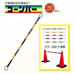 カラーコーンバー 棒 バリケード 20本 セット カラーコーン バー 三角 コーン サイズ 直径34mm 長さ2m 現場 作業 工事 仕切り|kanryu