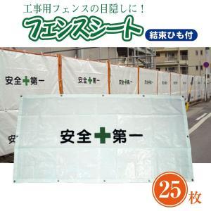 工事用フェンスシート ひも付き 安全第一 文字入り フェンス 目隠し サイズ  ( 0.9×1.7m ) 25枚セット kanryu