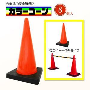 カラーコーン 重り付 赤 レッド 8本 セット 三角 コーン サイズ 高さ715mm×底辺370mm×370mm 現場 作業 工事 コーナー ポイント|kanryu