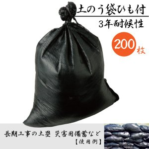 土のう袋 土嚢袋 UVブラック 耐候性 3年 紫外線劣化防止 国産 土木工事 河川工事の土塁 災害用備蓄など 200枚 サイズ480 x 620 mm|kanryu