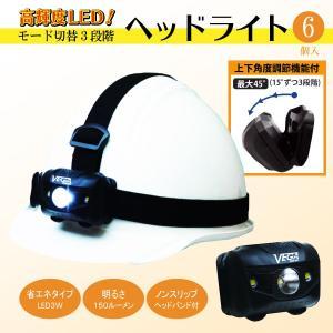 ヘッドライト 6個セット 切換3段階 高輝度 LED 3W 照明 器具 ヘルメット用 ランプ アウトドア 釣り キャンプ 作業用 工事用 ヘッドバンド付 kanryu