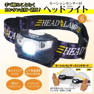 ヘッドライト モーションセンサー付 6個セット LED 3W 照明 器具 ヘルメット用 ランプ アウトドア 釣り キャンプ 作業用 工事用 バンド付 kanryu