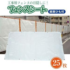 工事用フェンスシート ひも付き 白 無地 フェンス 目隠し サイズ  ( 0.9×1.7m ) 25枚セット kanryu