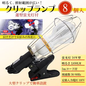 蓮型蛍光灯付 クリップランプ 照明 器具 ランプ 作業灯 蛍光灯 ライト クリップ 式 投光器 5mコード付 50W型 照射 8個セット kanryu