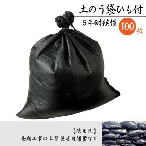 土のう袋 土嚢袋 UVブラック 耐候性 5年 小型 紫外線劣化防止 国産 土木 河川 中期 長期 工事 災害 100枚 50枚x2 サイズ 48x62cm|kanryu