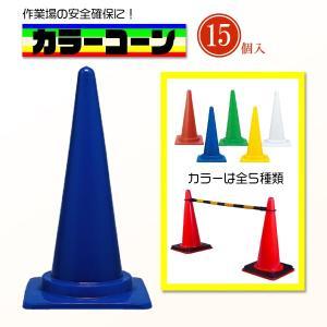 カラーコーン 青 ブルー 15本 セット 三角 コーン サイズ 高さ700mm×底辺370mm×370mm 現場 作業 工事用 コーナー ポイント|kanryu