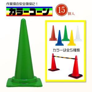 カラーコーン 緑 グリーン 15本 セット 三角 コーン サイズ 高さ700mm×底辺370mm×370mm 現場 作業 工事用 コーナー ポイント|kanryu