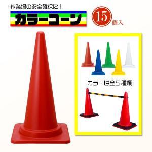 カラーコーン 赤 レッド 15本 セット 三角 コーン サイズ 高さ700mm×底辺370mm×370mm 現場 作業 工事用 コーナー ポイント|kanryu