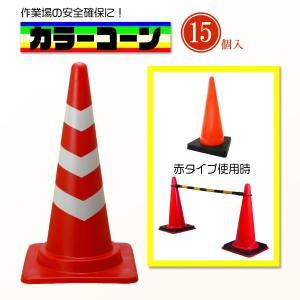 カラーコーン 赤/白 レッド ホワイト 15本 セット 三角 コーン サイズ 高さ70cm×底辺37cm×37cm 現場 作業 工事 ポイント 反射|kanryu