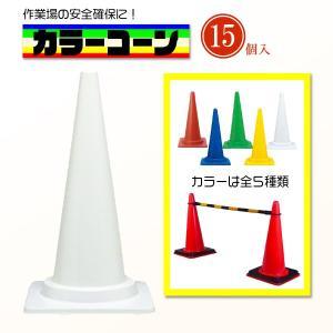 カラーコーン 白 ホワイト 15本 セット 三角 コーン サイズ 高さ700mm×底辺370mm×370mm 現場 作業 工事用 コーナー ポイント|kanryu