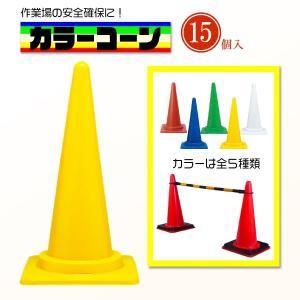 カラーコーン 黄 イエロー 15本 セット 三角 コーン サイズ 高さ700mm×底辺370mm×370mm 現場 作業 工事用 コーナー ポイント|kanryu