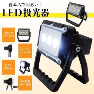 LED投光器 充電式 照明 器具 ランプ 作業用 LED ライト 投光器 工事用 9W 照射 コードレス 防塵 防滴 kanryu