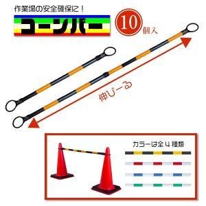 カラーコーンバー 伸縮タイプ 棒 バリケード 10本 セット カラーコーン バー 三角 コーン サイズ 直径34mm 長さ1.2~2m 現場 作業 工事 仕切り|kanryu