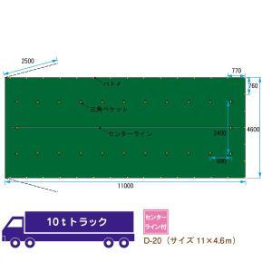 トラックシート 10tトラック サイズ 11m×4.6m 平シート ゴムバンド付 D-20 kanryu