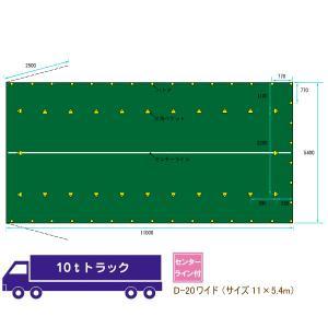 トラックシート 10t ワイド トラック サイズ 11m×5.4m 平シート ゴムバンド付 D-20W kanryu