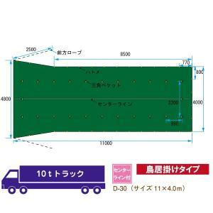 トラックシート 10tトラック サイズ 11m×4.0m 鳥居掛け ゴムバンド付 D-30 kanryu