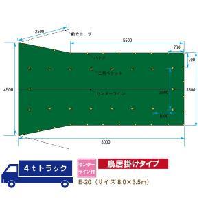 トラックシート 4tトラック サイズ 8.0m×3.5m 鳥居掛け ゴムバンド付 E-20 kanryu