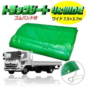 トラックシート 4tトラックワイド用 サイズ 7.5m×3.7m 鳥居掛け ゴムバンド付 E-20W|kanryu