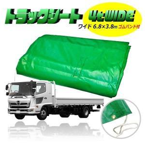 トラックシート 4t ワイド トラック 荷台 シート カバー ゴムバンド付 サイズ 6.8m×3.8m 平シート E-40|kanryu