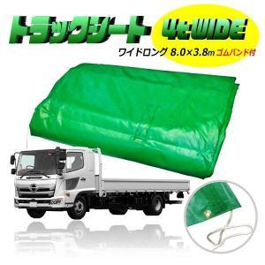 トラックシート 4t ワイドロング トラック 荷台 シート カバー ゴムバンド付 サイズ 8.0m×3.8m 平シート E-50|kanryu